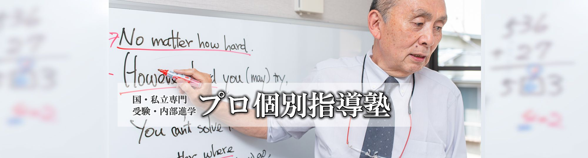 国・私立専門受験・内部進学 プロ個別指導塾