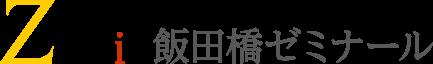 飯田橋ゼミナール